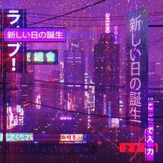 新しい日の誕生 mp3 Album by 2814