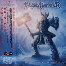 Tales From The Kingdom Of Fife (Japanese Edition) mp3 Album by Gloryhammer