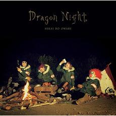 Dragon Night mp3 Single by SEKAI NO OWARI