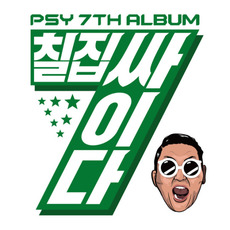 PSY 7TH ALBUM mp3 Album by PSY (싸이)