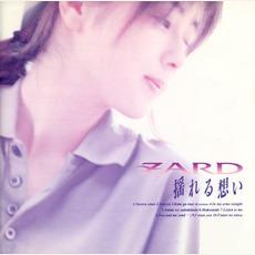 Yureru Omoi (揺れる想い) mp3 Album by ZARD