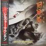 Hibiya - Live in Japan '85