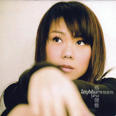 Amphibian (雙棲動物) mp3 Album by Tanya Chua (蔡健雅)
