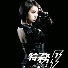 Agent J (特務J) mp3 Album by Jolin Tsai (蔡依林)
