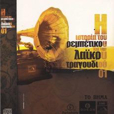 Η Ιστορία Του Ρεμπέτικου Και Του Λαϊκού Τραγουδιού 01 (History of Rebetika & Laika Songs) mp3 Compilation by Various Artists