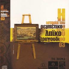 Η Ιστορία Του Ρεμπέτικου Και Του Λαϊκού Τραγουδιού 03 (History of Rebetika & Laika Songs) mp3 Compilation by Various Artists