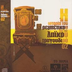 Η Ιστορία Του Ρεμπέτικου Και Του Λαϊκού Τραγουδιού 02 (History of Rebetika & Laika Songs) mp3 Compilation by Various Artists