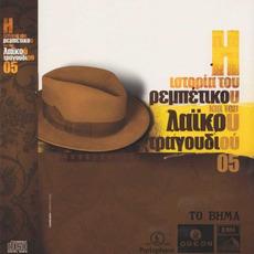 Η Ιστορία Του Ρεμπέτικου Και Του Λαϊκού Τραγουδιού 05 (History of Rebetika & Laika Songs) mp3 Compilation by Various Artists