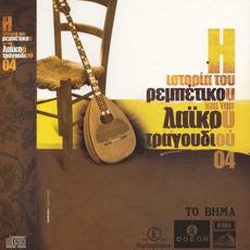 Η Ιστορία Του Ρεμπέτικου Και Του Λαϊκού Τραγουδιού 04 (History of Rebetika & Laika Songs) mp3 Compilation by Various Artists