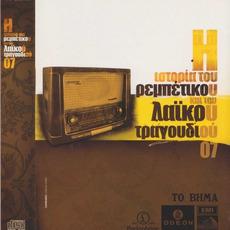 Η Ιστορία Του Ρεμπέτικου Και Του Λαϊκού Τραγουδιού 07 (History of Rebetika & Laika Songs) mp3 Compilation by Various Artists