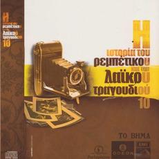 Η Ιστορία Του Ρεμπέτικου Και Του Λαϊκού Τραγουδιού 10 (History of Rebetika & Laika Songs) mp3 Compilation by Various Artists