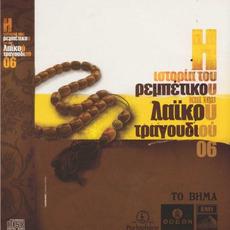 Η Ιστορία Του Ρεμπέτικου Και Του Λαϊκού Τραγουδιού 06 (History of Rebetika & Laika Songs) mp3 Compilation by Various Artists