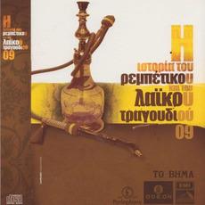 Η Ιστορία Του Ρεμπέτικου Και Του Λαϊκού Τραγουδιού 09 (History of Rebetika & Laika Songs) mp3 Compilation by Various Artists