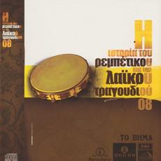 Η Ιστορία Του Ρεμπέτικου Και Του Λαϊκού Τραγουδιού 08 (History of Rebetika & Laika Songs) mp3 Compilation by Various Artists