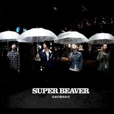 Mirai no Hajimekata (未来の始めかた) mp3 Album by SUPER BEAVER