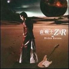 Ai Senshi Soldiers of Sorrow ZxR mp3 Artist Compilation by Richie Kotzen