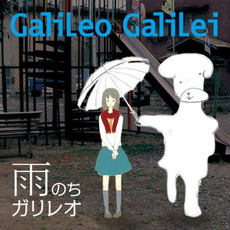 Ame Nochi Galileo (雨のちガリレオ) mp3 Album by Galileo Galilei