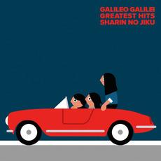 Sharin no Jiku (車輪の軸) mp3 Artist Compilation by Galileo Galilei