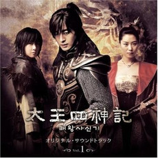The Legend (太王四神記) mp3 Soundtrack by Joe Hisaishi (久石譲)