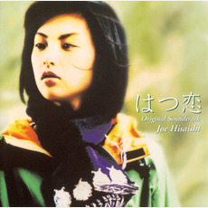 First Love (はつ恋) mp3 Soundtrack by Joe Hisaishi (久石譲)