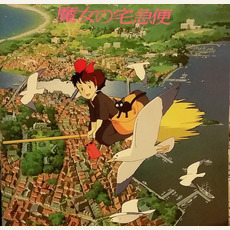 Kiki's Delivery Service Soundtrack Music Collection (魔女の宅急便 サントラ音楽集) mp3 Soundtrack by Joe Hisaishi (久石譲)