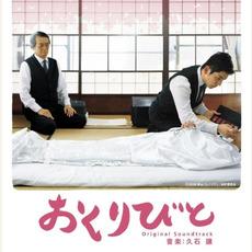 Okuribito (おくりびと オリジナル・サウンドトラック) mp3 Soundtrack by Joe Hisaishi (久石譲)
