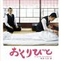 Okuribito (おくりびと オリジナル・サウンドトラック)