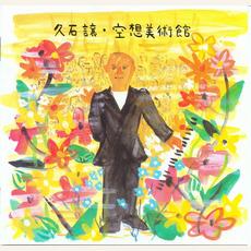 Best Live (空想美術館) mp3 Artist Compilation by Joe Hisaishi (久石譲)
