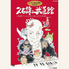 25 Years of Studio Ghibli Concert mp3 Artist Compilation by Joe Hisaishi (久石譲)