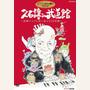 25 Years of Studio Ghibli Concert