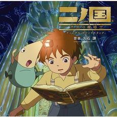 Ni no Kuni: Shikkoku no Madoushi mp3 Soundtrack by Joe Hisaishi (久石譲)