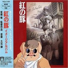 Porco Rosso (Original Soundtrack) mp3 Soundtrack by Joe Hisaishi (久石譲)