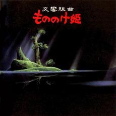 Princess Mononoke (Symphonic Suite) mp3 Soundtrack by Joe Hisaishi (久石譲)