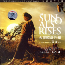 The Sun Also Rises mp3 Soundtrack by Joe Hisaishi (久石譲)