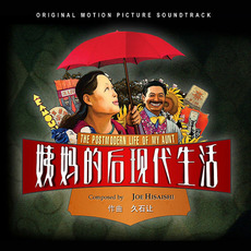 The Post Modern Life of My Aunt mp3 Album by Joe Hisaishi (久石譲)