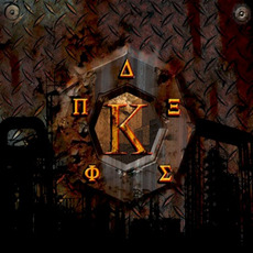 Humana deshumanizacion mp3 Album by Kraken