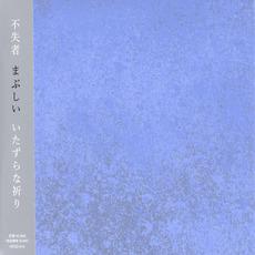 Mabushii Itazura na Inori (まぶしいいたずらな祈り) mp3 Album by Fushitsusha (不失者)