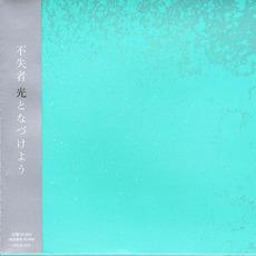 Hikari to nazukeyō (光となづけよう) mp3 Album by Fushitsusha (不失者)
