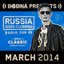 Bobina pres. Russia Goes Clubbing Radio Top 10: March 2014