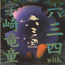 Musashi with Uzaki Ryudo mp3 Album by Musashi (六三四)