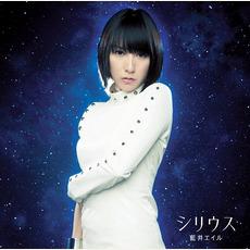 Sirius (シリウス) mp3 Single by Eir Aoi (藍井エイル)