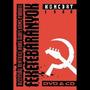 Feketebárányok (Koncert 1980)
