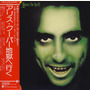 Alice Cooper Goes to Hell (Japanese Edition)