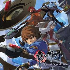 Trails to Zero Original Soundtrack (英雄伝説 零の軌跡 オリジナルサウンドトラック) by Various Artists