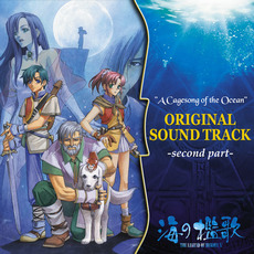 A Cagesong of the Ocean Original Soundtrack, -Second Part- (オリジナル・サウンドトラック「海の檻歌」-後編-) mp3 Soundtrack by Falcom Sound Team jdk