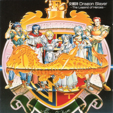 Symphonic Poem Dragon Slayer ~The Legend of Heroes~ by Falcom Sound Team jdk