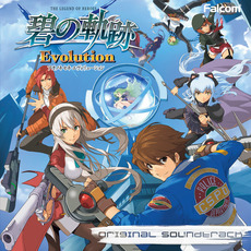 Trails to Azure Evolution Original Soundtrack (英雄伝説 碧の軌跡 Evolution オリジナルサウンドトラック) by Falcom Sound Team jdk