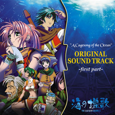 A Cagesong of the Ocean Original Soundtrack, -First Part- (オリジナル・サウンドトラック「海の檻歌」-前編-) by Falcom Sound Team jdk