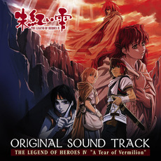 "The Legend of Heroes IV ""A Tear of Vermillion"" (オリジナルサウンドトラック 英雄伝説IV「朱紅い雫」) mp3 Soundtrack by Falcom Sound Team jdk"