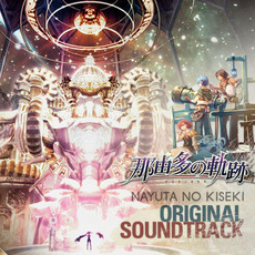 Nayuta no Kiseki Original Soundtrack by Various Artists
